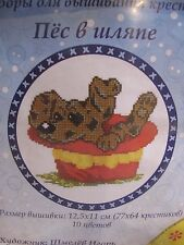 Puppy In The Hat Cross Stitch Kit PANNA