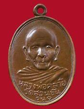 Thai Amulet Phra Rian LP THAN KLAI Wat Suan Khwan 1st Gen Thai Amulet