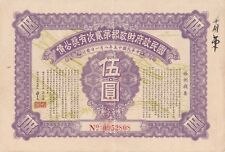 B2623, Second Nationalist Government Lottery Loan of China, 5 Dollars, 1926