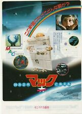 Mac and Me 1988 Stewart Raffill Japanese Movie Flyer B5