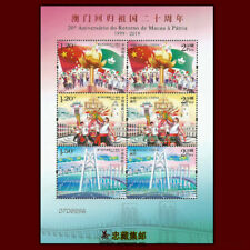 CHINA 2019-30 20th Reunification with Motherland Stamps souvenir sheet