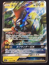 Pokemon Card SunMoon GX Battle Boost Tapu Koko GX 032/114 RR SM4+ Japanese
