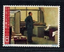 P R China 1965 C109 (3-1) 30th Anniversary of Zunyi Meeting MNH