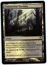 ***1x FOIL Russian Isolated Chapel*** MTG Innistrad -Kid Icarus-