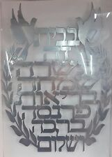 Hebrew Home Blessing  Wall Decor, Judaica Gift Jewish Prayer kabbalah aluminum
