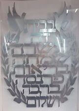 Hebrew Home Blessing  Wall Decor, Judaica Gift Jewish Prayer kabbalah aluminum