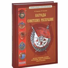 Awards of the Soviet(Russian) Republics. Excellent Book,Unique Reference Source!