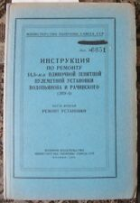 Zenithal Plant Repair Description Manual Army Gun Anti air craft Zpu Russian Old