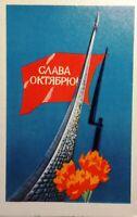 Postcard 1970 Vintage Russian postcard Holiday Glory to October Rocket Flag