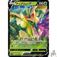 Pokemon Card Japanese - Flapple V RR 007/070 S5I - HOLO MINT