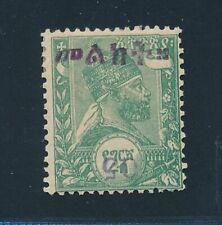 Ethiopia 1905, Mi. 8 IV F aK mint hinged, very rare