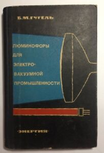 Manual Book Gugel Luminofors for the electrovacuum industry Russian 1967