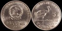 Chine. 5 Yuan. 1997 (Pièce KM#981 Neuf) Grue du Japon
