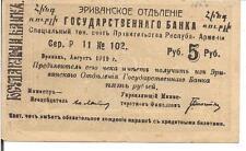 ARMENIA, 5 RUBLES, 1919