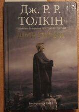 Ukrainian Ukraine Book Tolkien Child Kid Big Children Gurin Stury Hobbit Turin