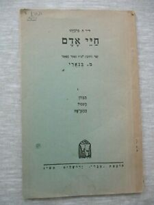 A human life, an old Hebrew biology teaching booklet,46 pp,Palestine, 1947 cs813
