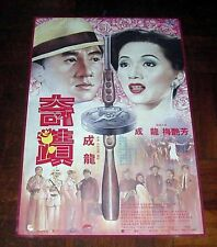 """Jackie Chan """"Mr. Canton and Lady Rose"""" Anita Mui RARE Hong Kong 1989 POSTER A"""