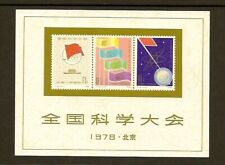 China PRC 1978 J25M Nat'l Science Conference Souvenir Sheet MNH