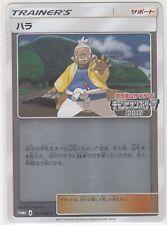 Pokemon Card SunMoon Promo Hala 082/SM-P Champions League 2017 Final Japanese