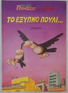 ARKAS 1999 - XAMHLES PTHSEIS # 7 GREEK LETTERING COMIC BOOK