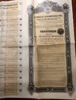 Russian 1901 Imperial Consolidated Rent 500 Francs Coupons UNC Bond Loan Share