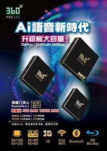 HKE360 360MAX 限量版Gen5 五代 8K盒子 128GB TVBOX全球最穩定 中港台日韓電視盒EVPad FunTV Unblock Tech