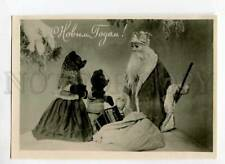 3029956 Grandfather Frost & Teddy Bears old Photo Rus