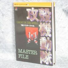 GHOST IN THE SHELL Game Guide 2 Master File Japan Play Station Book KO908*