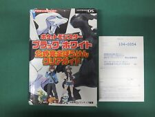 DS -- POKEMON BLACK & WHITE Official clear guide -- JAPAN Game Book. 57247