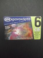 GREECE The Great Orion Nebula, OTE prepaid card 6 euro, 07/06, used, SPACE GRECE