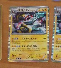 POKEMON JAPANESE RARE CARD HOLO CARTE 032/069 EELEKTROSS BW4 1ST 1ED JAPAN NM