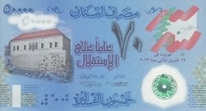 LEBANON 50000 LIVRES 2013 P-96 POLYMER COMMEMORATIVE 70 YEARS ANNIV INDEPENDENCE