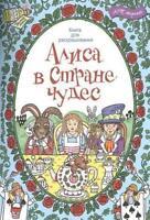 New Russian Coloring book Alice in Wonderland Carroll Illustrated Rachel Cloyne