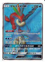 Pokemon card SM10b 057/054 Keldeo GX SR Sky Legend