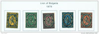BULGARIA - 1879 Lion Issue Set Used as Scan