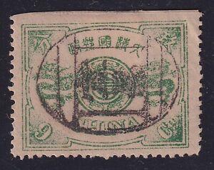 China 1894 Dowager Empress Stamp SG# 22 - Used CTO Original gum - Superb...X2662