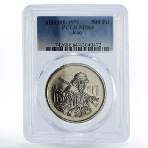 Iraq 500 fils 50th Anniversary of Army MS64 PCGS nickel coin 1971