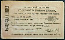 Armenia 1919 1000 Rubles Bank Note