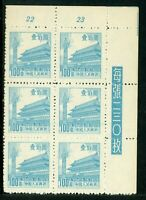 China 1954 PRC R7 Definitives 100 Fen Lt Blue Scott 207 Inscr Block Mint W499 ⭐