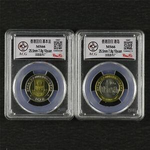 1997 China 10 Yuan Hong Kong 's Return Basic Law / Hong Kong Island 2PCS