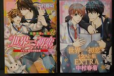 JAPAN Shungiku Nakamura manga: Sekai-ichi Hatsukoi 12 Limited Edition W/Art Book