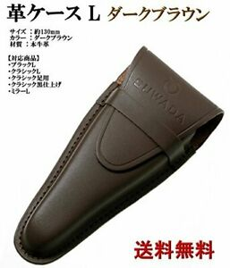 SUWADA nail clippers Leather Case size L Japan New