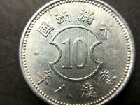 China Manchukuo 1 Chiao 10 Cent 10 Fen.Year 8.  Aluminium. KT 8 / 1941.大滿洲國 康德八年