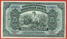 EAST SIBERIA 1918 (1920) 25 RUBLES (PICK#S1248) CH AU