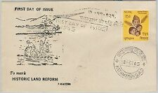 62980  - NEPAL - POSTAL HISTORY - FDC COVER  Scott #  182  - 1965  AGRICOLTURE
