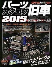 Kyusha Parts Catalogue 2015 : Japanese Classic Car Parts Catalogue Book