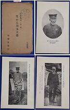 1910's Japanese Photo Postcards Smiling General Nogi Maresuke army military old