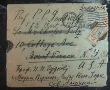 1922 Moscow Russia Registered Cover To Mount Vernon NY USA