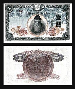 JAPAN 1 Yen 1943  Chuou(Center) Takeuchi BANKNOTE