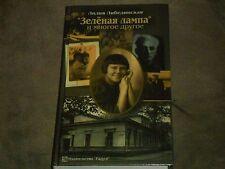 Lydia Libedinskaya Зеленая лампа и многое другое Марина Цветаева Михаил Светлов